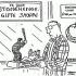 stonehenge-beanfield-cartoon